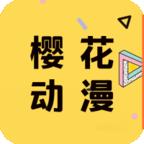 樱花动漫下载app