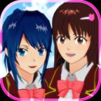 樱花校园模拟器情人节大更新1.038.14版本