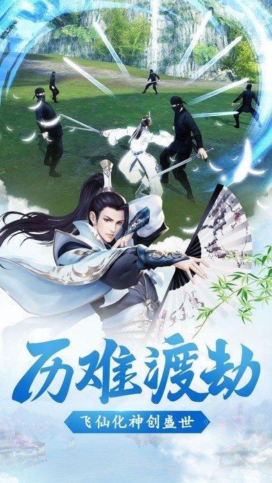 剑仙飞升传游戏下载-剑仙飞升传(领红包)最新版下载