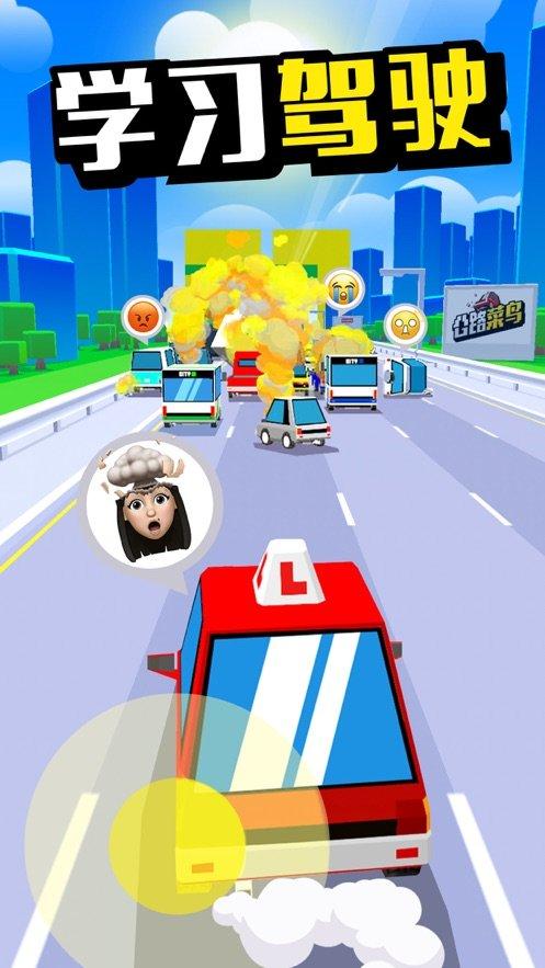 公路菜鸟游戏下载-公路菜鸟手机版下载