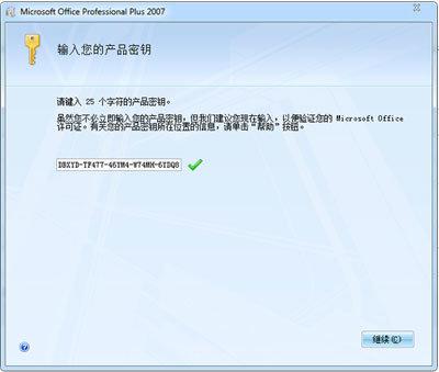 2021年office2007激活密钥最新