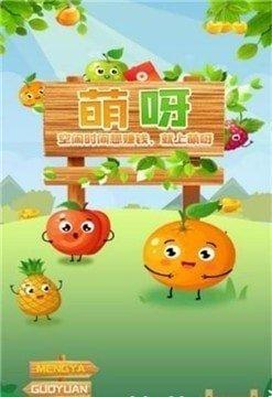 萌呀果园红包版游戏下载-萌呀果园红包版安卓版下载