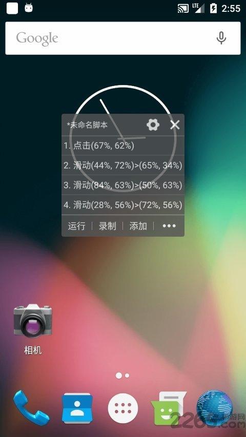 自动精灵App