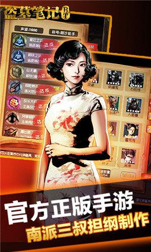 鬼语迷城变态版下载-鬼语迷城变态版游戏下载