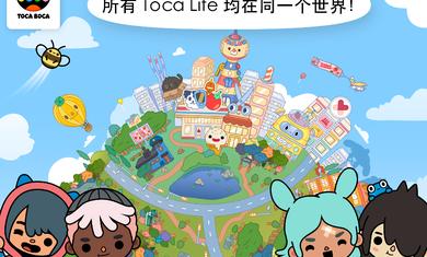 托卡生活:世界(新增霓虹七彩公寓)-托卡生活:世界(新增霓虹七彩公寓)2021最新版