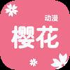 樱花动漫vip免费版