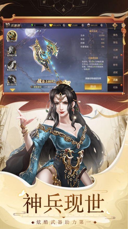 九战仙尊游戏下载-九战仙尊手机版下载