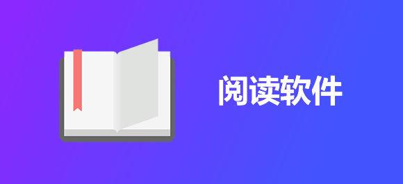2021小说阅读软件排行榜