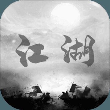 炙热江湖1.0.7破解版