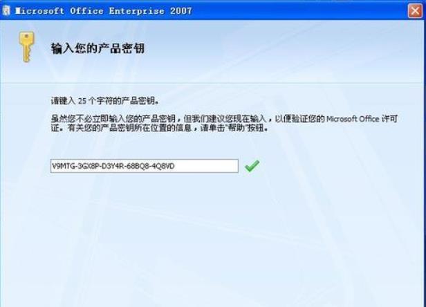 office2007激活密钥2021最新