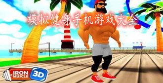 模拟健身手机游戏