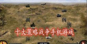 十大策略战争手机游戏