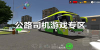 公路司機游戲專區