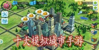 十大模拟城市手游