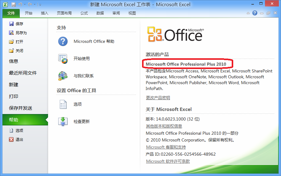 win10 office2010激活密钥最新
