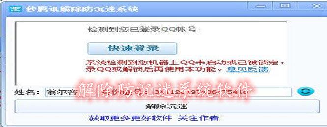 解除防沉迷系统软件