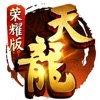 天龙八部荣耀版无限元宝