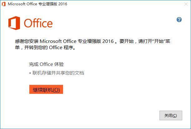 office2016最新序列号大全
