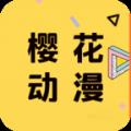 樱花动漫app下载手机版安全