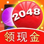 2048球球消消消红包版