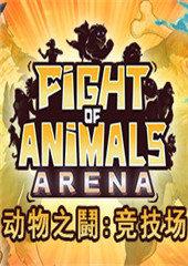 动物之斗竞技场手机版