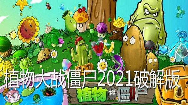 植物大战僵尸2021破解版