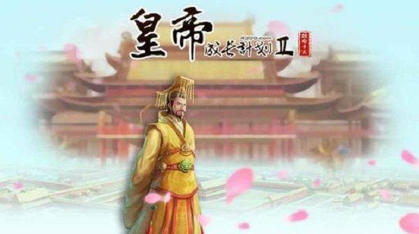 皇帝成长计划2游戏合集