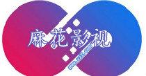 麻花影视下载安装官方破解版2.5