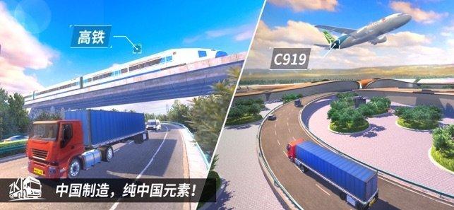 中国卡车之星内购版