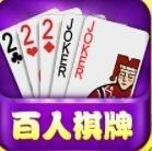 百人棋牌老版本2.6.7