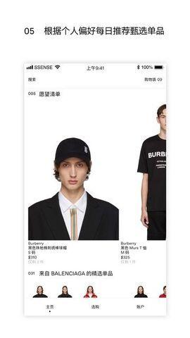 ssense安卓App官方下载-ssense(中国官网)手机最新版下载