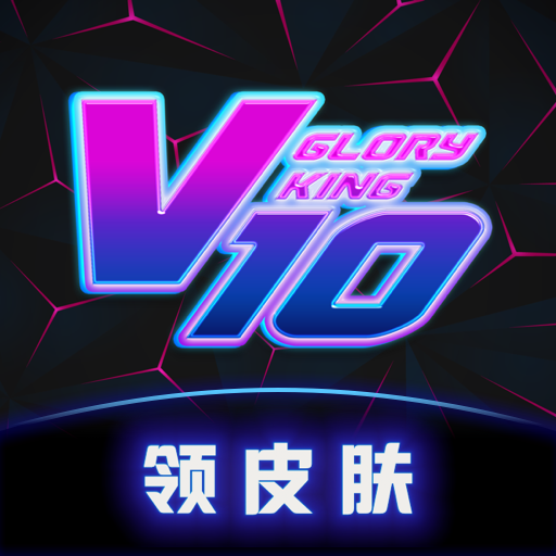 V10大佬