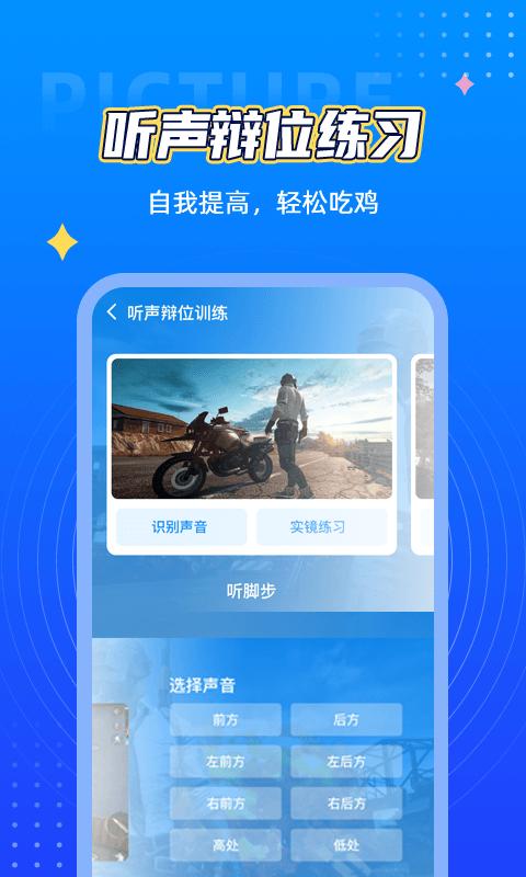 神牧画质助手官方版下载-神牧画质助手app最新免费下载