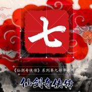 仙剑奇侠传7内购破解版