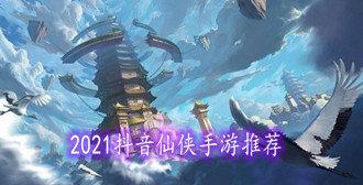 2021抖音仙侠手游推荐