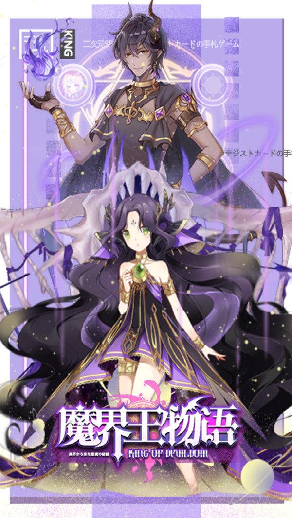 魔界王物语破解版