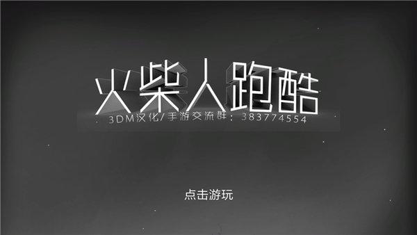 火柴人跑酷游戏下载-火柴人跑酷安卓版下载