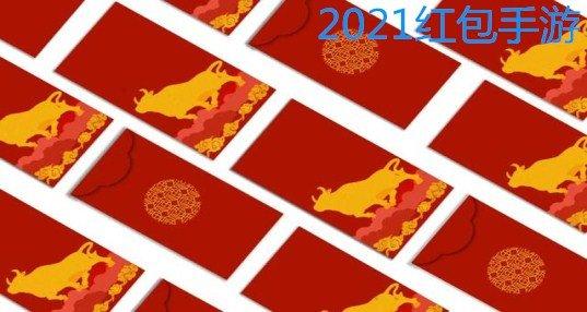 2021红包手游推荐