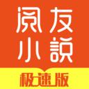 阅友小说极速版领1元