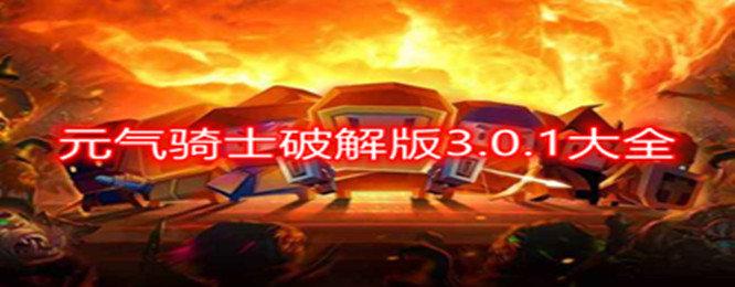 元气骑士破解版3.0.1大全