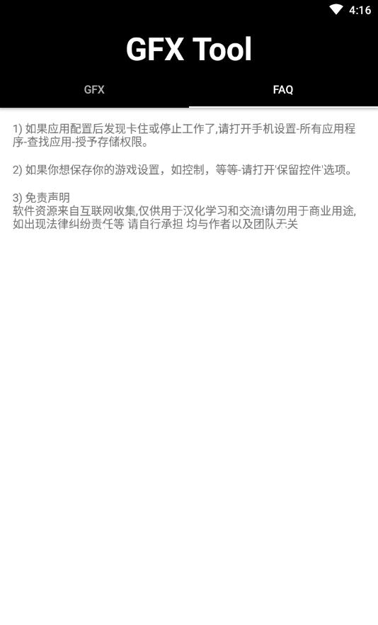 gfx工具箱8.8