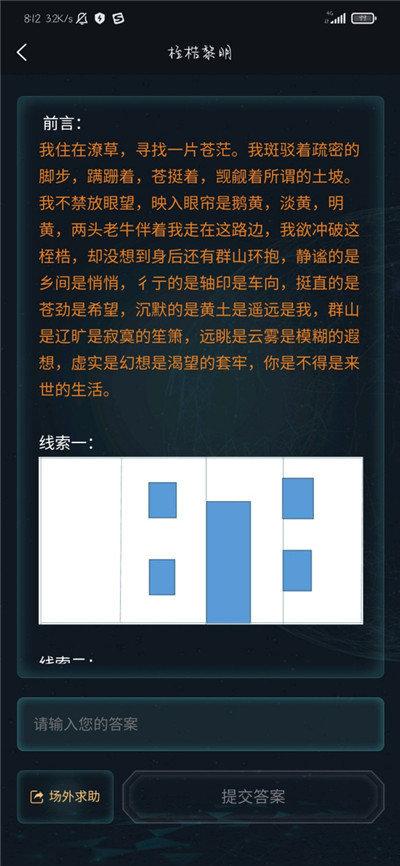 犯罪大师桎梏黎明(附答案)下载-犯罪大师桎梏黎明最新版下载