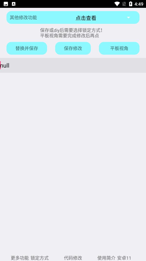 野樱画质助手超广角app下载-野樱画质助手120帧最新版下载
