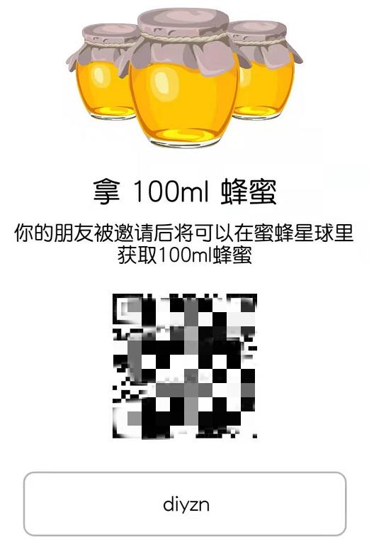 蜜蜂星球游戏下载-蜜蜂星球红包版app下载-蜜蜂星球邀请码