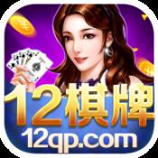 12棋牌app