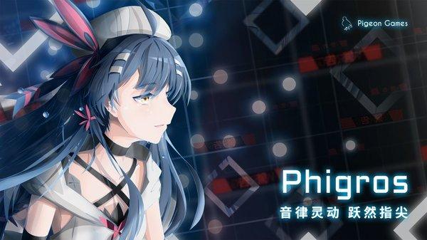 phigros最新破解版