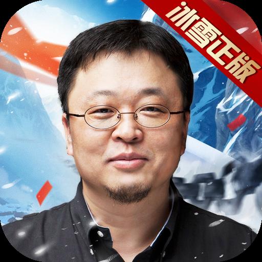 冰雪复古之冰雪单职业罗永浩