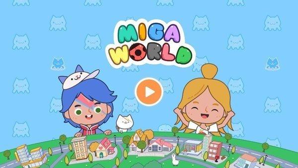 米加小镇更新版2021免费下载-米加小镇更新版2021最新版完整版下载