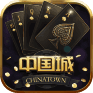 中国城棋牌官方版
