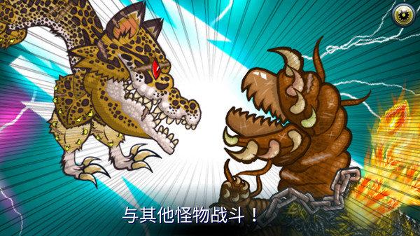 怪物格斗2